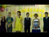 «ВЫПУСКНОЙ 28 МАЯ!!!» под музыку Franky - Fakeless  (Закрытая школа 134 серия заключительная). Picrolla